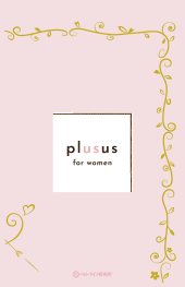 plususご夫婦セット 1ヶ月のみ(単品)のplusus for womenのパッケージ写真